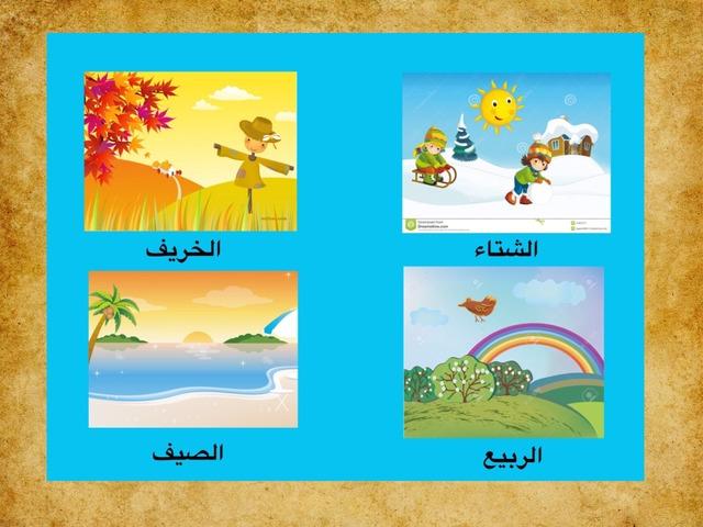 مناخ by Anwaar Al
