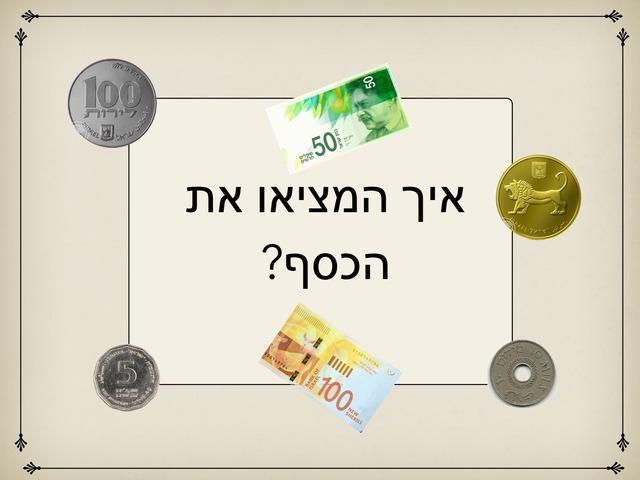 איך המציאו את הכסף by מכללה תלפיות