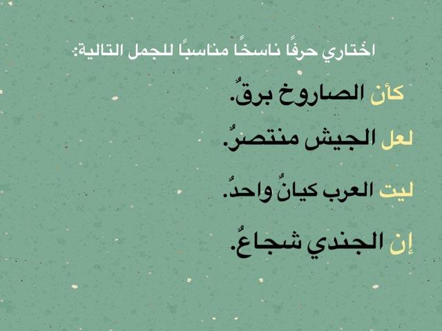 تطبيق إن و أخواتها by Loush Alaj