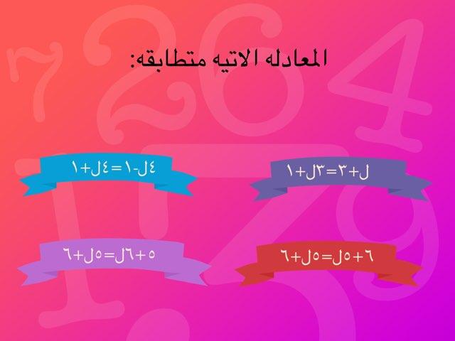 لعبة 230 by فاطمة حسن
