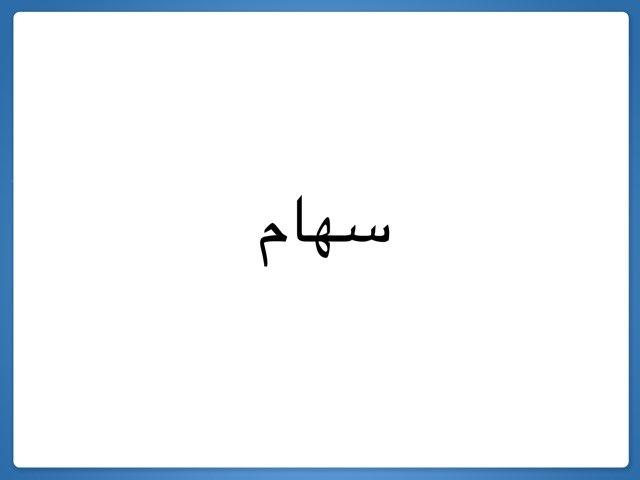 لعبة 154 by غادة حجازي