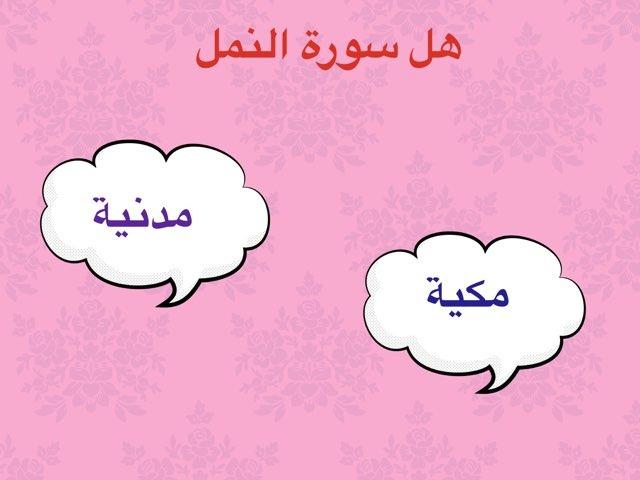 لعبة 24 by مريم الحربي