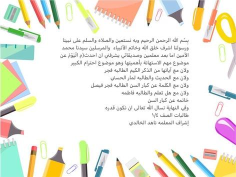فجر by Fajory