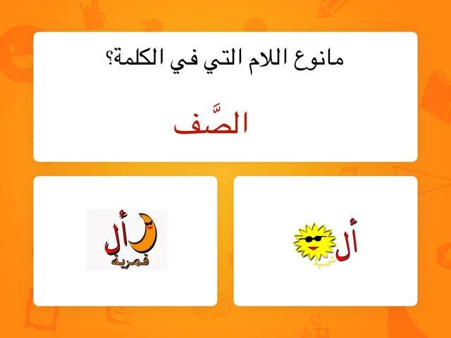 لعبة اللام الشمسية والقمرية by أم عبدالمحسن