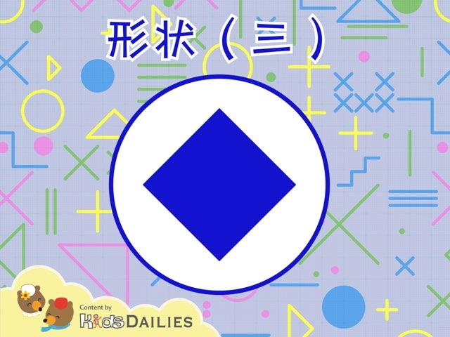 菱形、五边形、六边形、八边形 by Kids Dailies