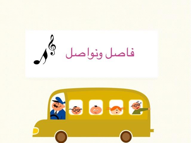 لعبة نمو طفل  by Zooz Nazeer