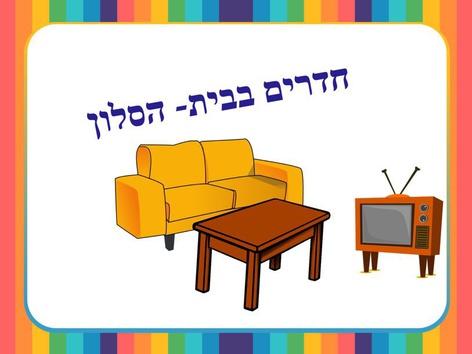 היכרות עם הסלון by נופית חן