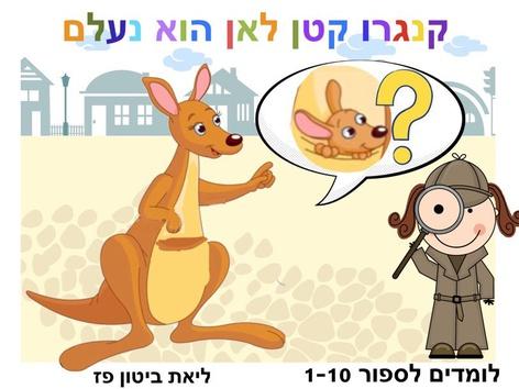 קנגורו קטן לאן הוא נעלם לומדים לספור מ 1-10 by Liat Bitton-paz