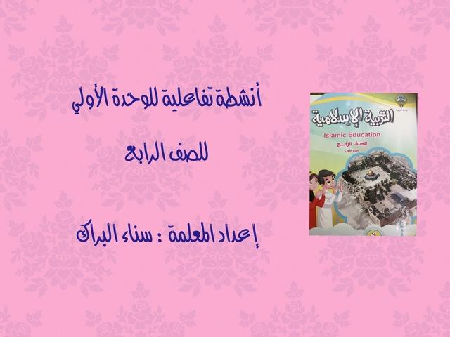 أنشطة الصف الرابع  by Sanaa Albraak