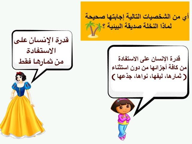 التمر  لعبة رقم ١ by Wafa Alghamdi