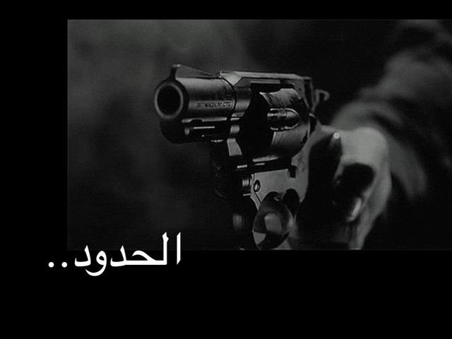 الحدود فقه ١ by Waad Sultan