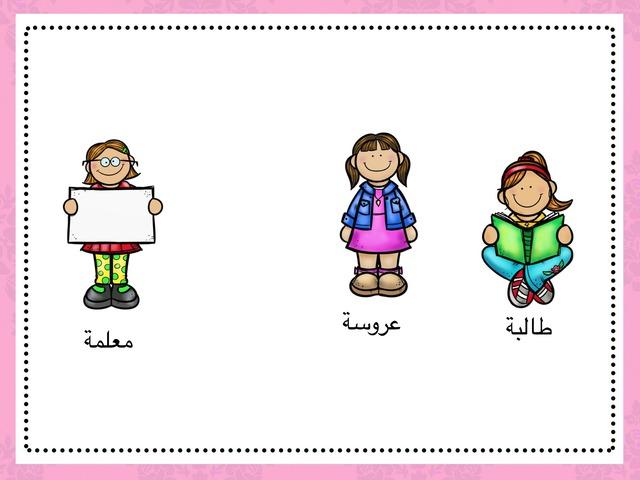 التوصيل الذكي by Huda Aildosre