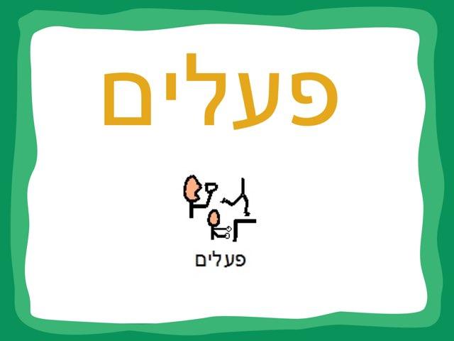 פעלים by חגית אברהם