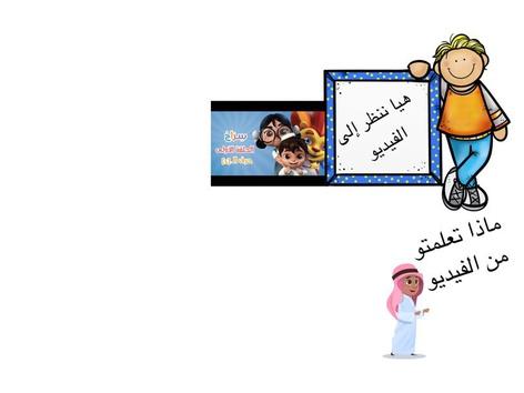 فيديو تعليمي  by Danah Amin Omer