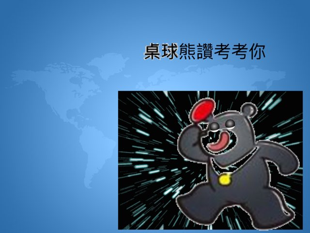 60104桌球熊讚問問題 by 世大運學習 @辛亥國小