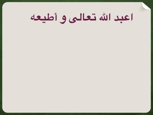 اعبد الله تعالى و أطيعه  by Nadia alenezi