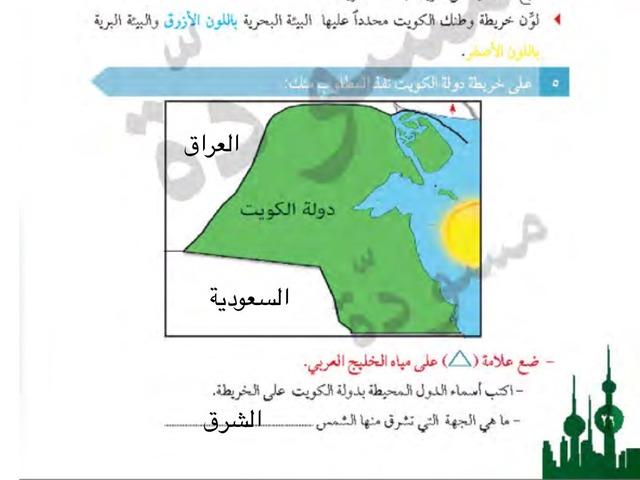 دول by Anfal alzuabi