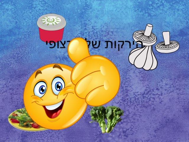 פרצופי by דליה בן גיגי