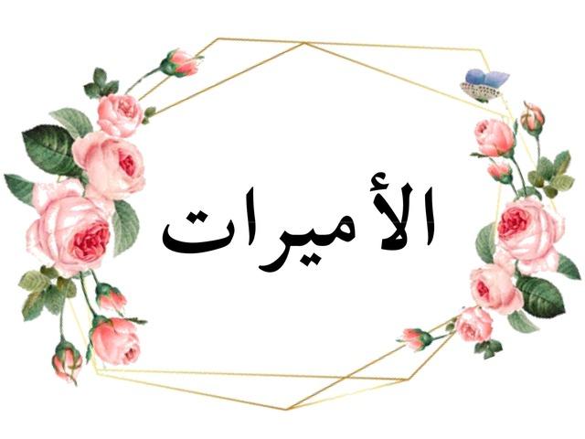 بطاقات إسلامية by Fay Fayoo