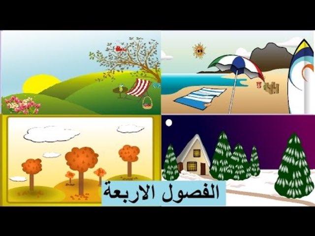 الفصول by Nada Noreen