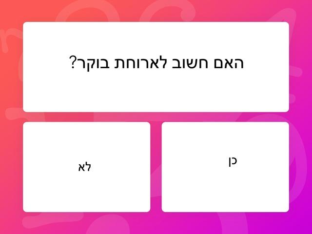 אורח חיים בריא אלון ואוהד by בית ספר קישון