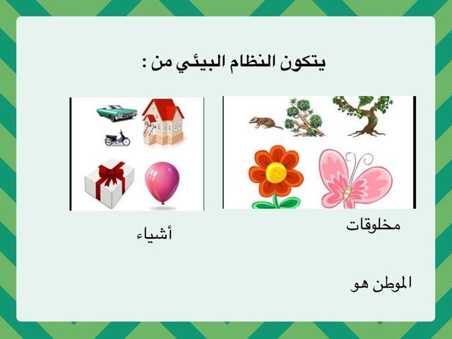 لعبة 38 by Huda Al