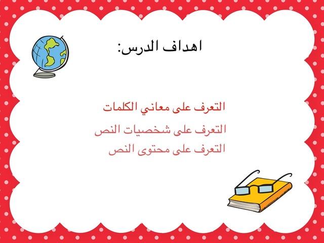 نص الفهم القرائي by jana alamudi