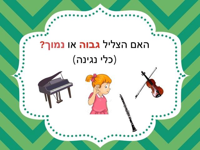 גבוה או נמוך? by Yael Eilat
