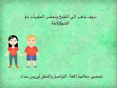 هيا نذهب معا إلى المطبخ by לוריס חדאד