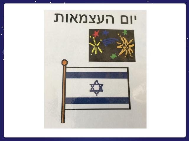 יום העצמאות-משפט לתמונה by Anat Rizenman Beit Issie Shapiro