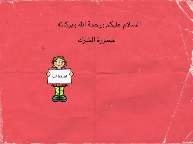 الشرك وخطره by Shahad Alharbi