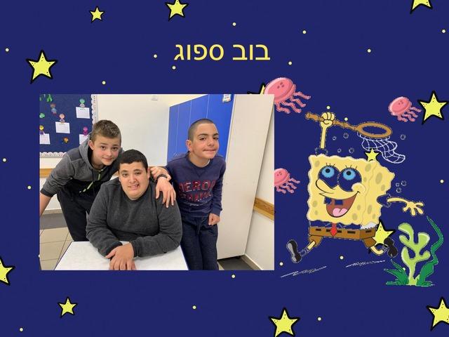 ניסוי כוכב החלב בוב ספוג by ניבין אלבאש