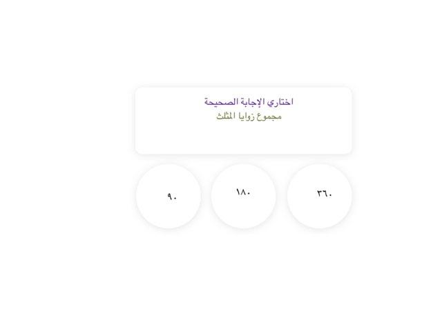 لعبة 261 by هوازن الزهراني