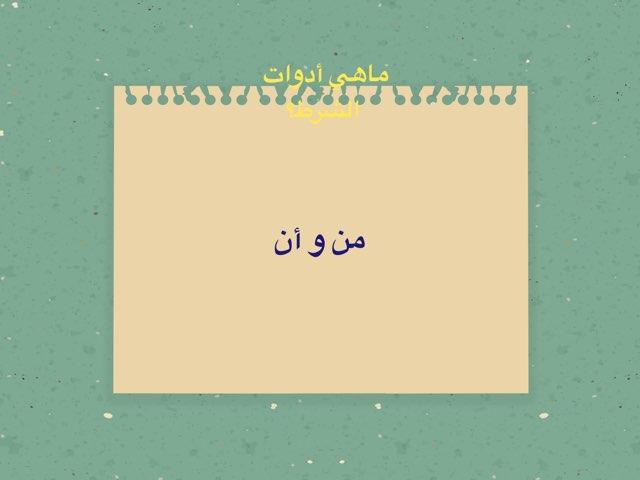 لعبة 24 by Maha Saleh