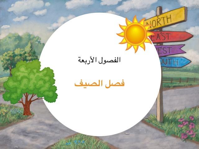 فصل الصيف by Noura Abdulaziz Al-amr