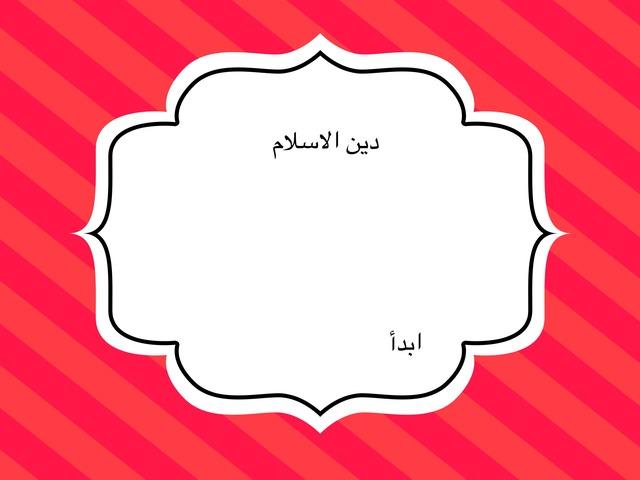 دين الاسلام by غزل صدقة علي الجهني