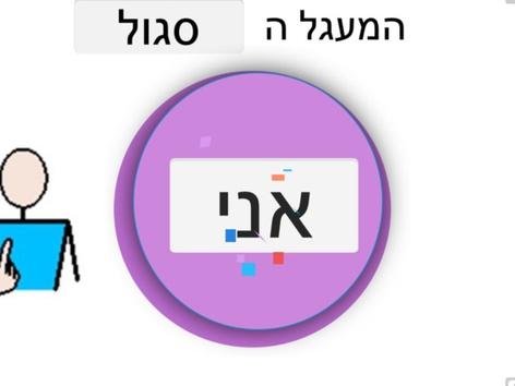מעגל אני ליאל ורפאל חיים by בית ספר אגם