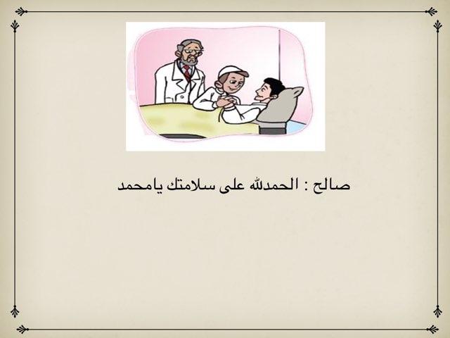 لعبة 22 by Adeeb Alshareef