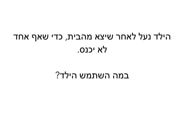 דו משמעות by Neta Perri