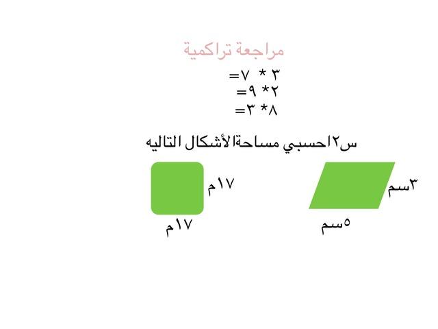 مراجعة تراكميه…رنيم الخرجي by رنيم بدر الخرجي