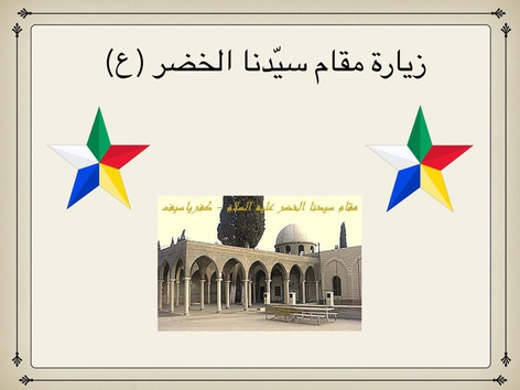 زيارة مقام سيّدنا الخضر (ع) by עביר מועדי