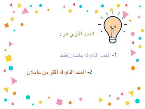 العوامل الأولية by روينا الحازمي