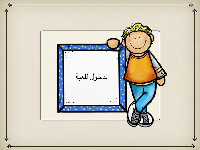درس الجمع  by enaam wadaan