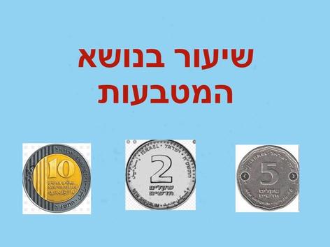 שיעור בנושא מטבעות by Hen Hay at