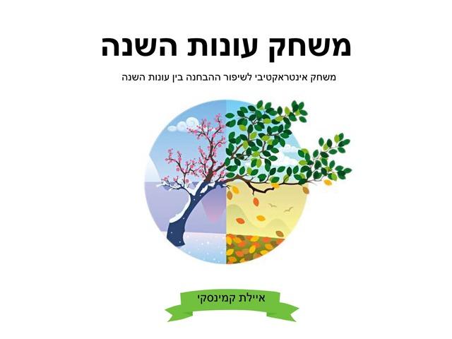 עונות השנה by Ayelet Levy Kaminsky