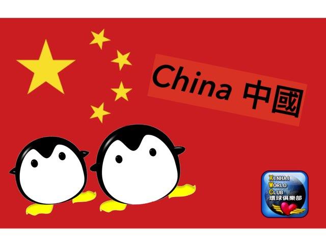 60227China by 辛亥樂園 數位學習