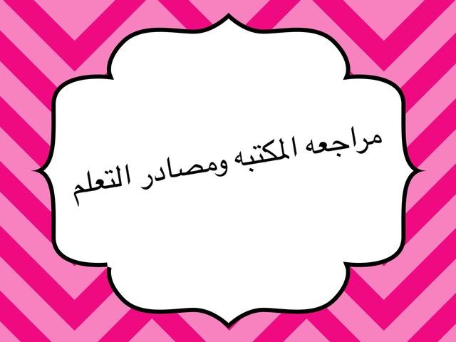 مراجعه ماده المكتبه ١١ by ايمان