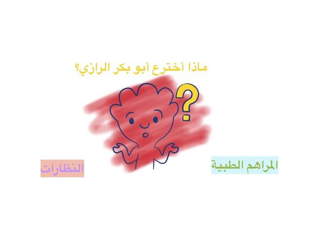 ابو بكر الرازي by Seham Al-Yateem