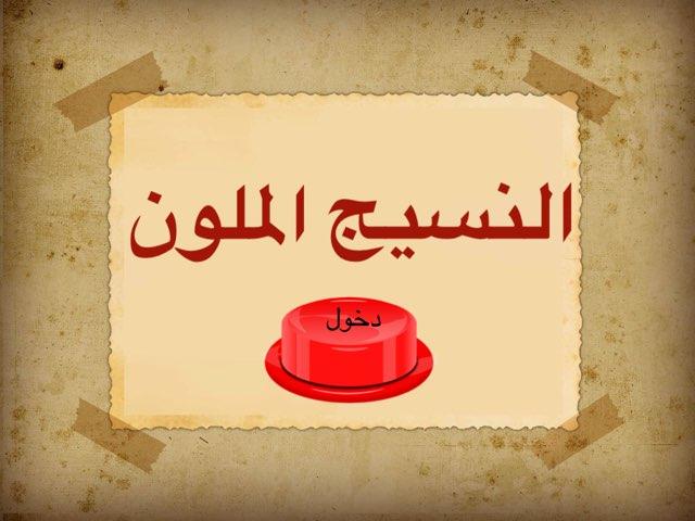 النسيج الملون by Atheer almubarak