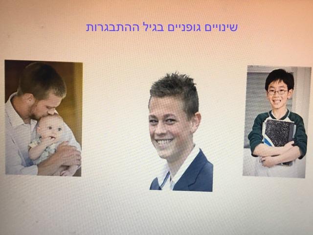 מילד לנער by ענת שרמן